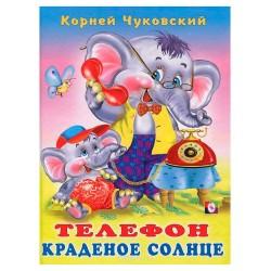 СКАЗКИ ДЕТЯМ К. Чуковский Телефон