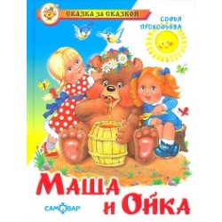 СКАЗКА ЗА СКАЗКОЙ Маша и Ойка