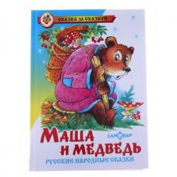 СКАЗКА ЗА СКАЗКОЙ Маша и медведь Русские народные сказки