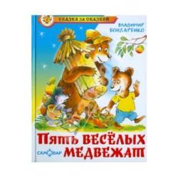 СКАЗКА ЗА СКАЗКОЙ Пять веселых медвежат