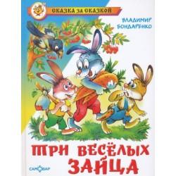 СКАЗКА ЗА СКАЗКОЙ Три веселых зайца