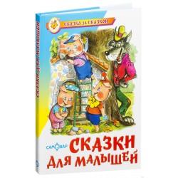 СКАЗКА ЗА СКАЗКОЙ Сказки для малышей