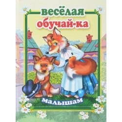 Стихи и сказки для малышей Веселая обучай-ка малышам (от года до семи)