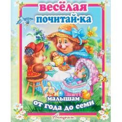 Стихи и сказки для малышей Веселая почитай-ка малышам