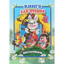 Стихи и сказки для малышей Книга для чтения малышам