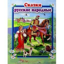 Стихи и сказки для малышей Сказки русские народные