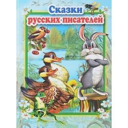 Стихи и сказки для малышей Сказки русских писателей