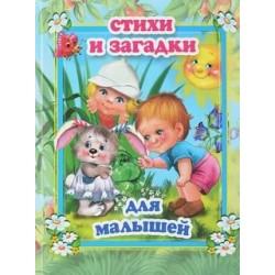 Стихи и сказки для малышей Стихи и загадки