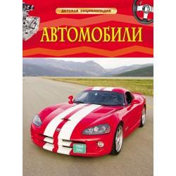 Детская энциклопедия А-4 Автомобили