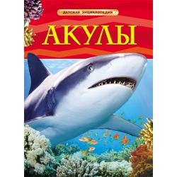 Детская энциклопедия А-4 Акулы
