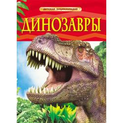 Детская энциклопедия А-4 Динозавры