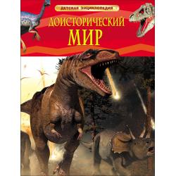Детская энциклопедия А-4 Доисторический мир