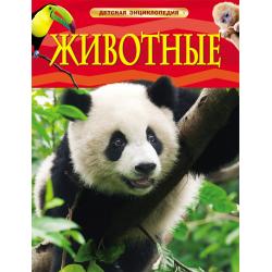 Детская энциклопедия А-4 Животные