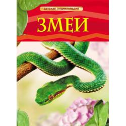 Детская энциклопедия А-4 Змеи