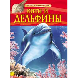Детская энциклопедия А-4 Киты и дельфины