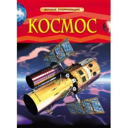 Детская энциклопедия А-4 Космос