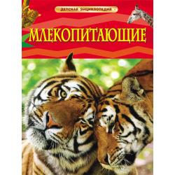 Детская энциклопедия А-4 Млекопитающие