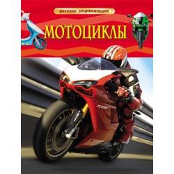 Детская энциклопедия А-4 Мотоциклы