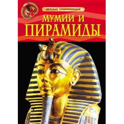 Детская энциклопедия А-4 Мумии и пирамиды