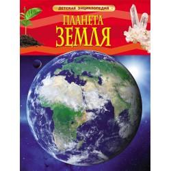 Детская энциклопедия А-4 Планета Земля