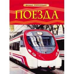 Детская энциклопедия А-4 Поезда