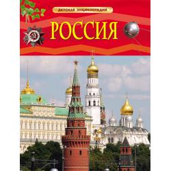 Детская энциклопедия А-4 Россия