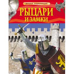 Детская энциклопедия А-4 Рыцари и замки
