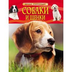 Детская энциклопедия А-4 Собаки и щенки