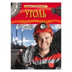 Детская энциклопедия А-4 Уголь
