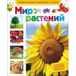 Энциклопедия подготовки к школе Мир растений