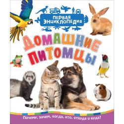 Первая энциклопедия Домашние питомцы