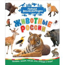 Первая энциклопедия Животные России