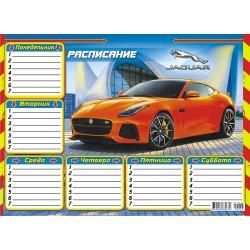 Расписание уроков А-4 Авто