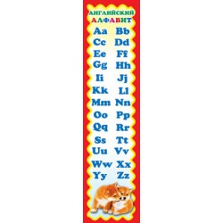 Закладки Английский алфавит