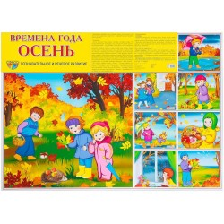 Демонстрационный плакат Осень