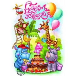 Плакат С Днем рождения (детский)