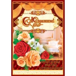 Плакат С юбилеем (женск) А2