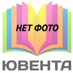 Ашикова. Изобразительное искусство. 4 кл. Методика. (ФГОС).